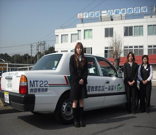 一 学校 第 自動車